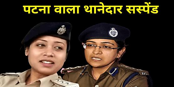 SSP गरिमा मलिका ने पटना के एक थानेदार को किया सस्पेंड, ASP लिपि सिंह ने दी थी थानध्यक्ष के खिलाफ रिपोर्ट