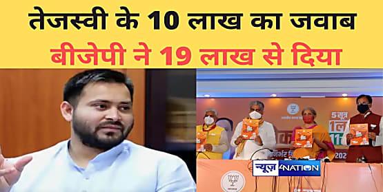 तेजस्वी ने 10 लाख नौकरी देना का किया था था ऐलान, BJP ने 19 लाख बेरोजगारों को नौकरी-रोजगार देने की घोषणा कर दिया जवाब