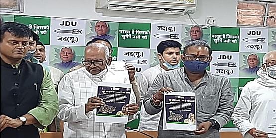 बीजेपी के बाद अब जदयू ने जारी किया घोषणा पत्र, घोषणापत्र में सिर्फ सात निश्चय-2 ही शामिल, राजद युवाओं को कर रही गुमराह
