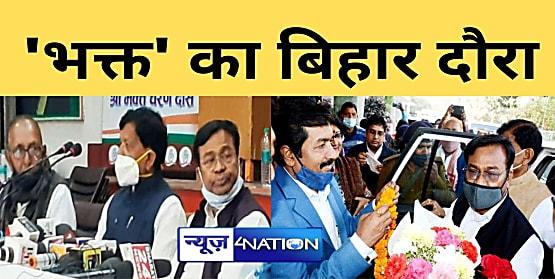 कांग्रेस प्रभारी का 13 दिवसीय बिहार दौरा, 26 जनवरी को किसान तिरंगा यात्रा को करेंगे रवाना,जानें पूरा कार्यक्रम