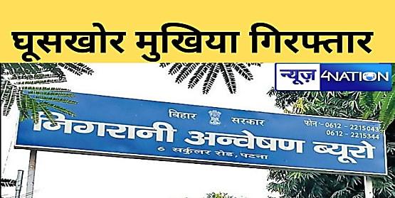 बिहार का एक घूसखोर मुखिया गिरफ्तार,CM नीतीश के 'निश्चय' का 10 हजार में किया था सौदा