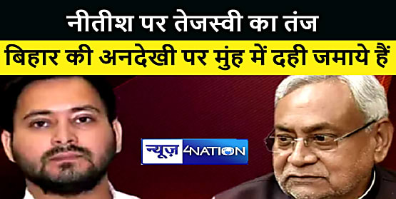 तेजस्वी यादव ने फिर सीएम नीतीश पर कसा तंज, कहा केंद्र द्वारा बिहार की अनदेखी पर मुंह में दही जमाये हुए हैं