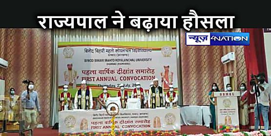 JHARKHAND NEWS: विश्वविद्यालय ज्ञान के केन्द्र होते हैं, हमारे शिक्षण संस्थान भविष्य को गढ़ते हैं : राज्यपाल