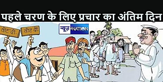 पंचायत चुनाव के पहले चरण के लिए आज थम जाएगा शोर, दो दिन बाद 15 हजार उम्मीदवारों की किस्मत तय करेंगे ग्रामीण