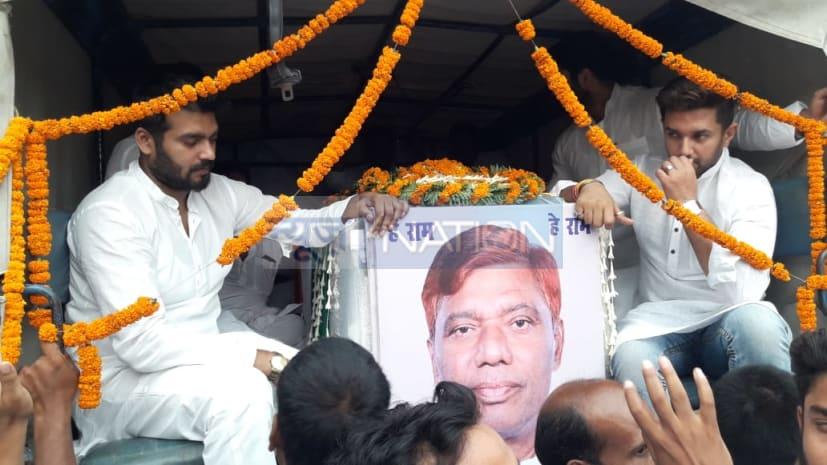 लोजपा सांसद रामचंद्र पासवान को श्रद्धांजलि देने पार्टी कार्यालय में उमड़ा जनसैलाब, नम आंखों से चाहने वाले दे रहे अंतिम विदाई