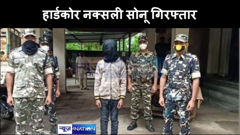 बड़ी खबर :  हार्डकोर नक्सली सोनू गिरफ्तार, एसएसबी और जिला पुलिस ने सर्च अभियान के दौरान दबोचा