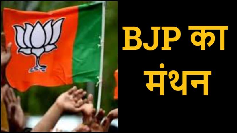 बीजेपी की नयी रणनीति,पूरे बिहार को 10 कलस्टर में बांटा, हिसाब-किताब देने में पार्टी नेताओं को छूट रहे पसीने