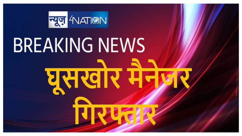 बैंक ऑफ़ इंडिया के मैनेजर को CBI ने घूस लेते किया गिरफ्तार