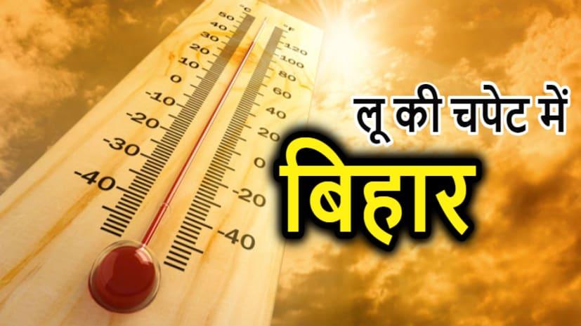 लू की चपेट में पूरा बिहार, गया सबसे ज्यादा गर्म, जनजीवन अस्त-व्यस्त
