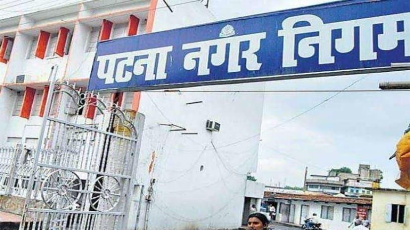 मौनसून की पहली बारिश के बाद टेंशन में पटना नगर निगम, 12 समस्याओं के निराकरण के लिए तय किए अधिकारी
