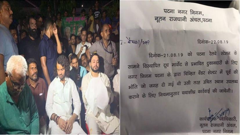 तेजस्वी-तेजप्रताप के धरना के आगे झुका नगर निगम प्रशासन, पत्र जारी कर दूध विक्रेताओं जगह देने का किया एलान
