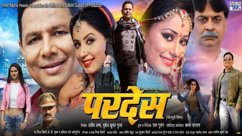 फिल्म 'परदेस' 23 अगस्त को बिहार समेत देश भर के सिनेमाघरों में दस्तक देने जा रही है