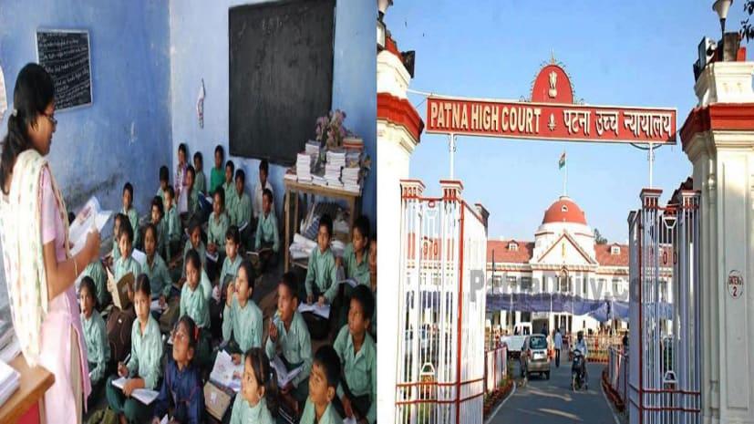बिहार के नियोजित शिक्षकों के लिए बड़ी खबर, EPF का लाभ 60 दिनों में देने के आदेश