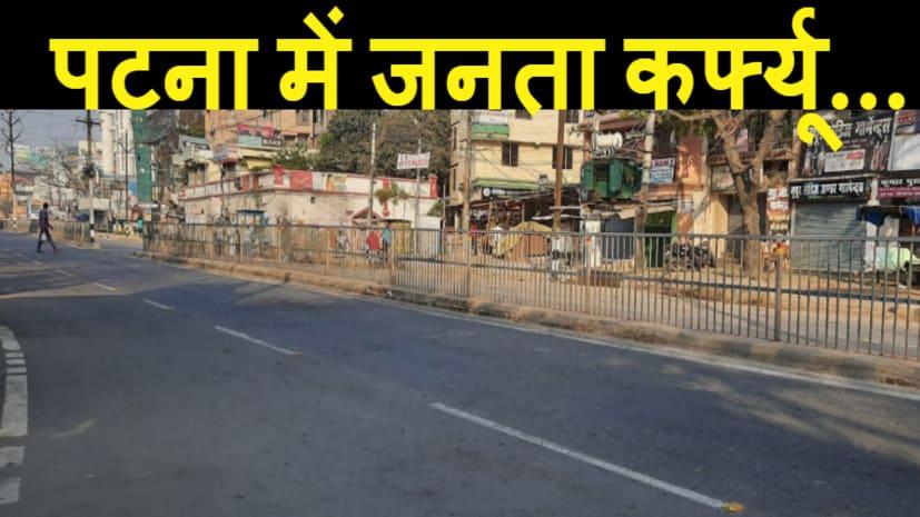 बिहार में भी जनता कर्फ्यू...लोगों ने अपने आप को घरों में किया कैद