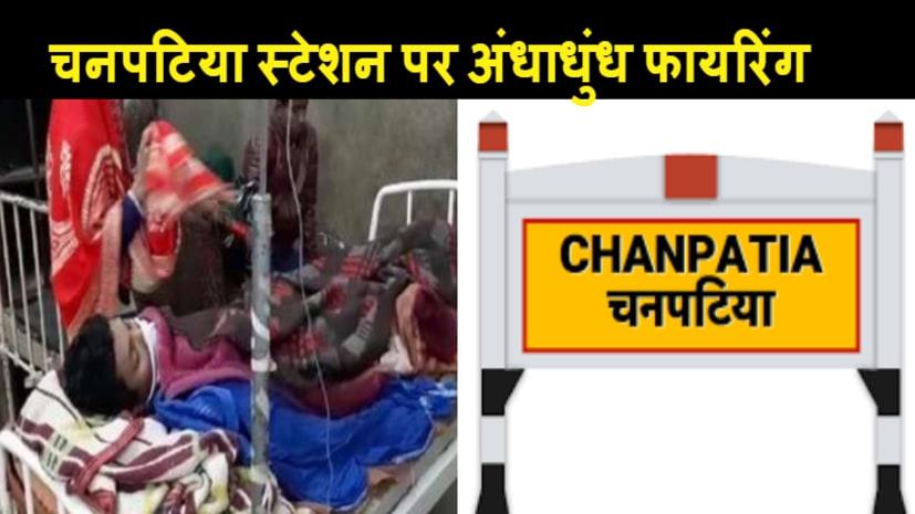 चनपटिया स्टेशन पर अंधाधुंध फायरिंग, ट्रेन के इंतजार में स्टेशन पर बैठे चार लोगों को लगी गोली