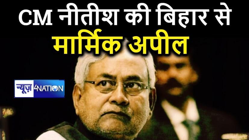 CM नीतीश ने बिहारवासियों से की मार्मिक अपील,कहा-कोरोना वायरस के इस संकट की घड़ी में सब लोग सचेत रहें....