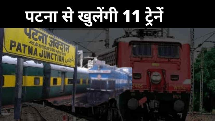 पटना से अलग अलग राज्य के लिए खुलेंगी 11 ट्रेनें , देख लीजिए ट्रेनों की पूरी लिस्ट