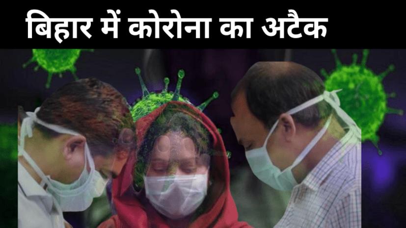 बिहार में टूटता जा रहा है कोरोना पॉजिटिव मरीजों की संख्या का रिकॉर्ड, एक दिन में मिले 211 संक्रमित