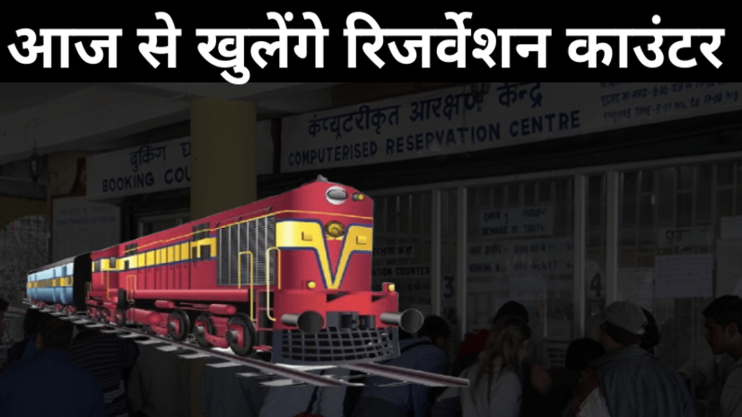आज से पटना समेत 15 स्टेशनों पर खुले जाएंगे रिजर्वेशन काउंटर, लिस्ट मे देखिए किन ट्रेनों में मिलेगी टिकट