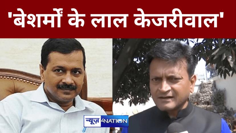 बेशर्मों के लाल अरविंद केजरीवाल, जदयू नेता का दिल्ली CM पर बड़ा अटैक