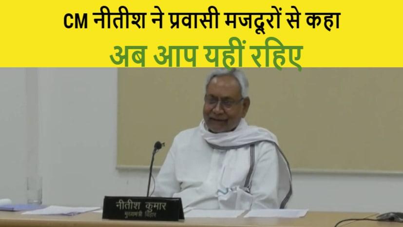 CM नीतीश ने महिला से पूछा-आपका तो 14 दिन होने को है,कोई दिक्कत तो नहीं हुई? अब आप यहीं रहिए, हमारी पूरी शुभकामना है