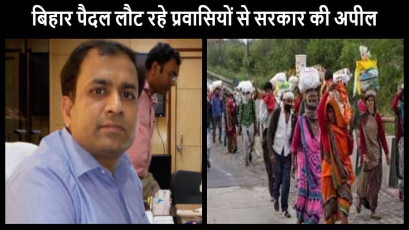 पैदल बिहार लौट रहे प्रवासियों से सरकार की अपील, अंतरजिला श्रमिक स्पेशल ट्रेन की है व्यवस्था, थाने या कोषांग से करे संपर्क