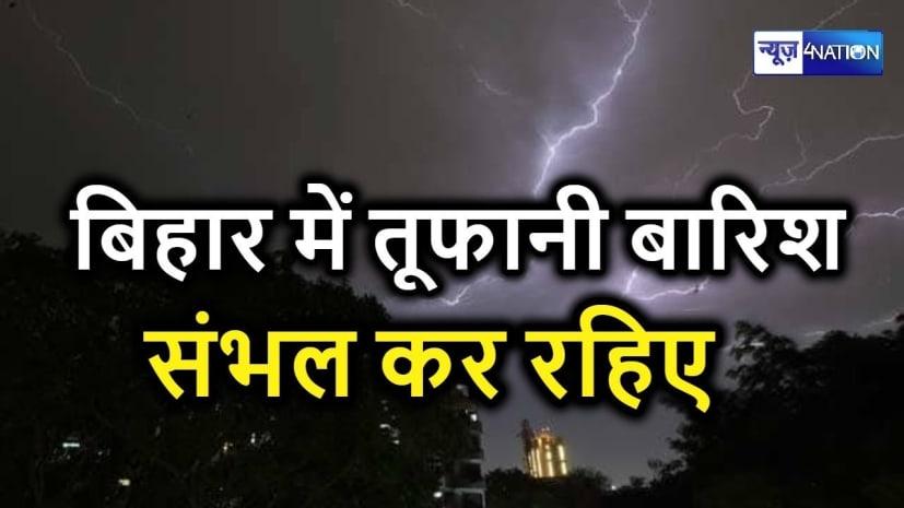 मौमस विभाग का अलर्ट, 24 से 25 अगस्त तक भारी बारिश की चेतावनी, इन इलाकों पर रखी जाएगी खास नजर