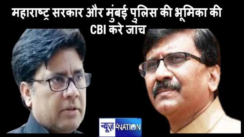 सुशांत मौत मामले में महाराष्ट्र सरकार और मुम्बई पुलिस की भूमिका संदिग्ध, इसकी भी हो सीबीआई जांच : बीजेपी