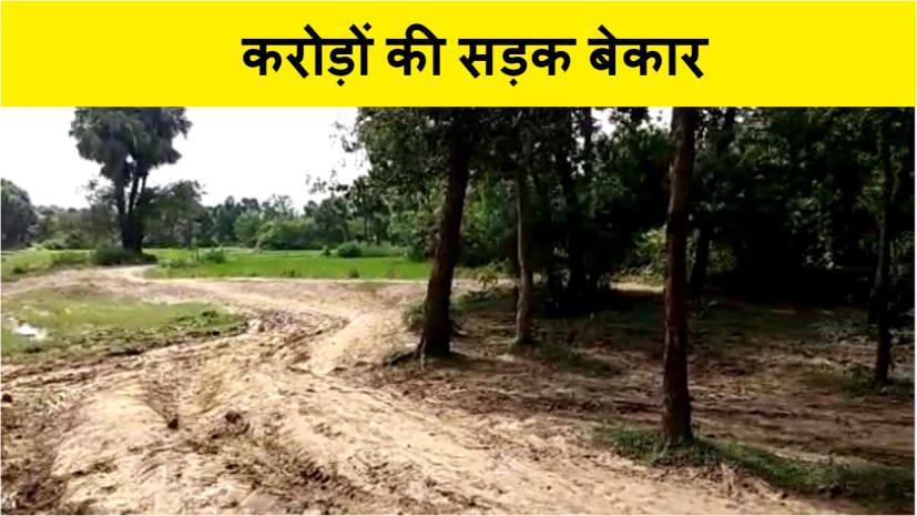 सौ मीटर निर्माण नहीं होने से बेकार हुई करोड़ों की लागत से बनी सड़क, ग्रामीणों ने विधायक पर बाधा डालने का लगाया आरोप