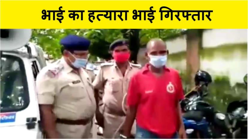 भागलपुर पुलिस को मिली सफलता, भाई के हत्यारे भाई को किया गिरफ्तार