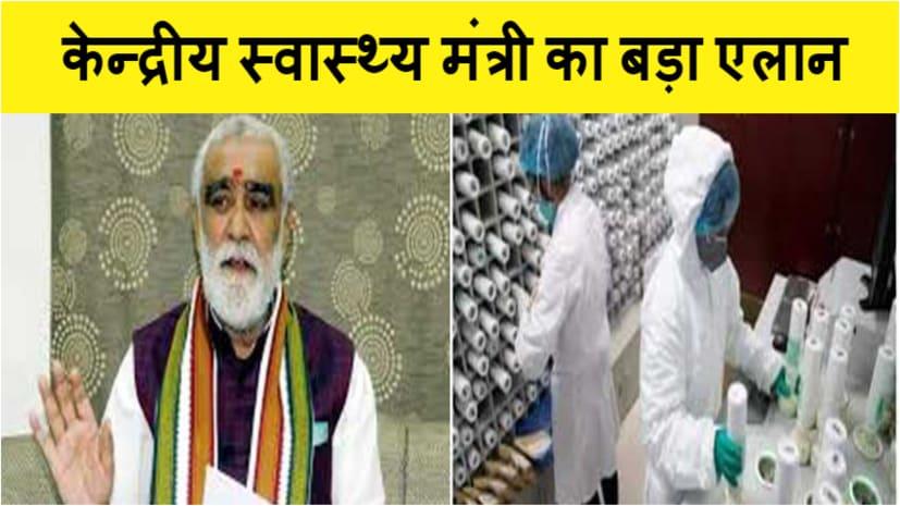 बिहार में कोरोना टेस्ट की बढ़ाई जायेगी क्षमता, 8 नए आरटी-पीसीआर लैब किया जाएगा स्थापित : अश्विनी कुमार चौबे