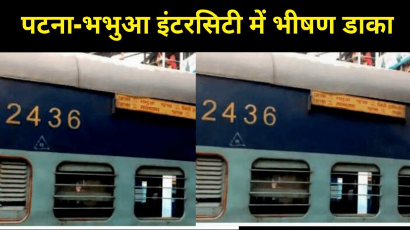 पटना-भभुआ इंटरसिटी एक्सप्रेस में भीषण डाका, चलती ट्रेन में हथियार के साथ अपराधियों ने बोला धावा