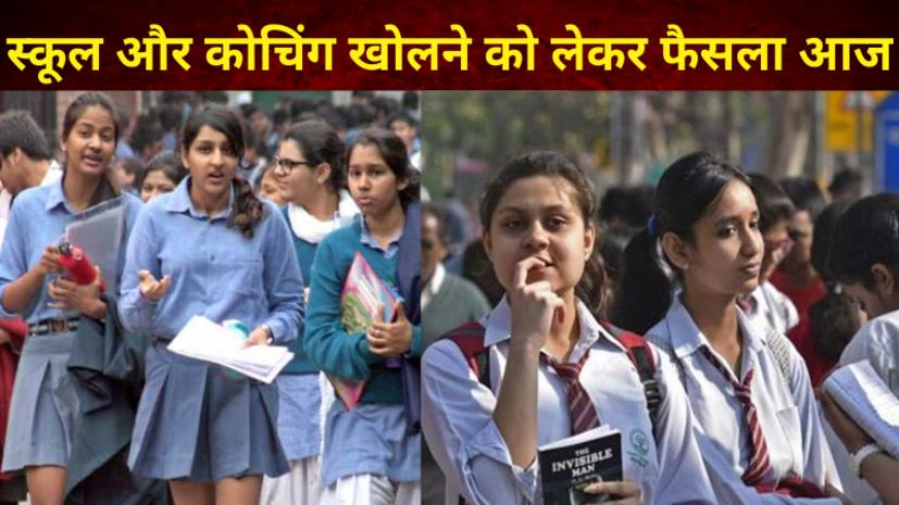 बिहार में स्कूल और कोचिंग खोलने को लेकर आज आएगा बड़ा फैसला, सरकार ने बुलाई है हाई लेवल मीटिंग