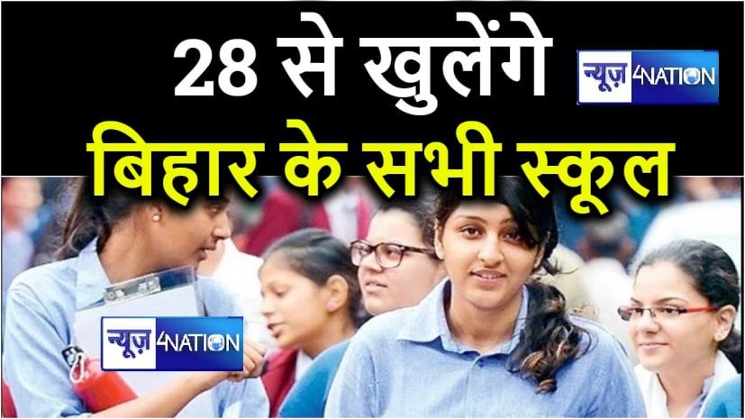28 सिंतबर से खुलेंगे बिहार के स्कूल, हाई लेवल मीटिंग में हो गया फैसला