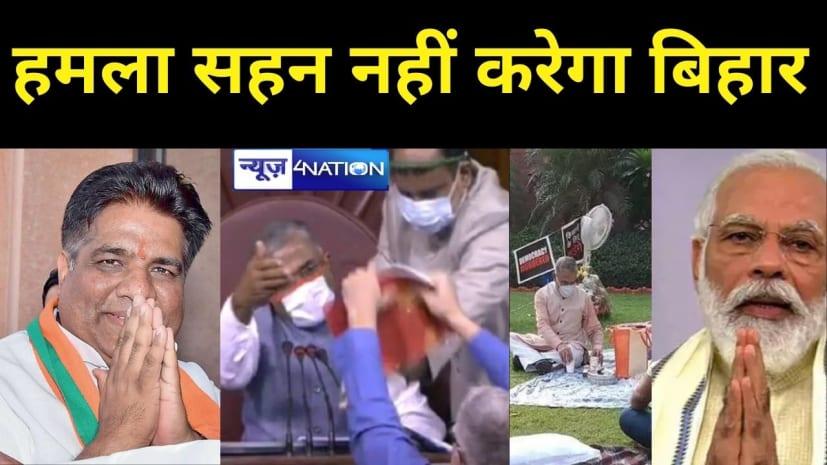 रास उपसभापति मुद्दे पर आक्रामक हुई BJP,कहा-हरिवंश पर हमले का बदला लेगा एक-एक बिहारी, कांग्रेस ने बिहारी सम्मान और लोकतंत्र पर किया है चोट