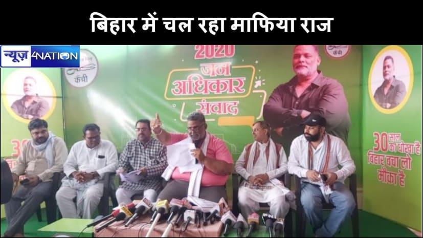 जंगलराज के खात्मे की बात कर बिहार की सत्ता पर नीतीश हुए थे काबिज, खुद स्थापित कर  दिया माफिया राज : पप्पू यादव