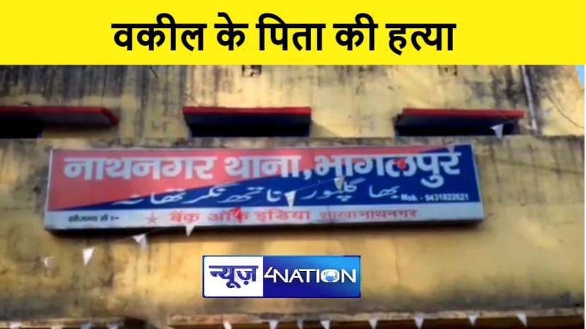 बड़ी खबर : भागलपुर में अपराधियों ने वकील के पिता की गोली मारकर की हत्या, जांच में जुटी पुलिस