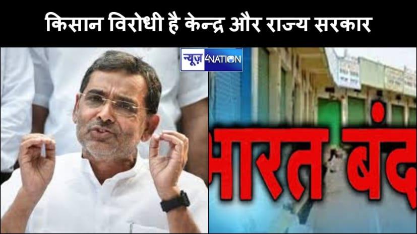 रालोसपा ने केंद्र और राज्य सरकार को बताया किसान विरोधी, भारत बंद का किया समर्थन