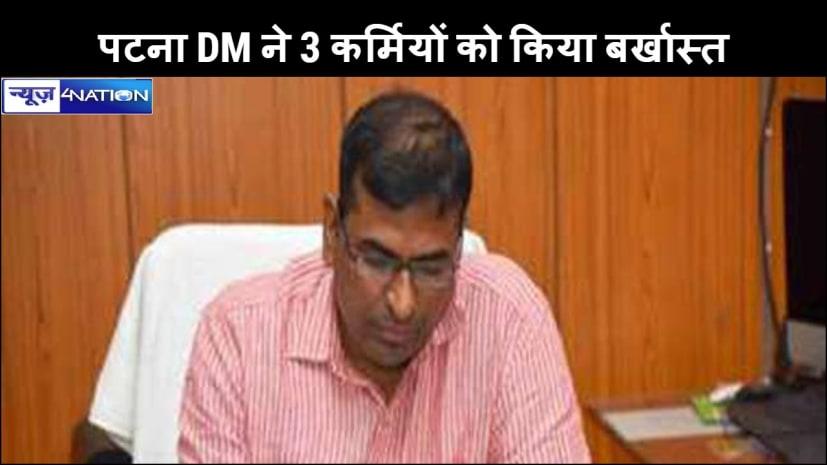पटना DM ने 3 कर्मियों को किया बर्खास्त, जालसाजी कर 1.5 करोड़ की राशि निकासी का आरोप