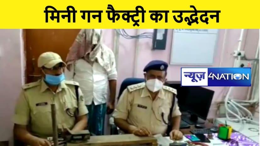 भागलपुर में पुलिस ने मिनी गन फैक्ट्री का किया उद्भेदन, हथियार के साथ एक को किया गिरफ्तार