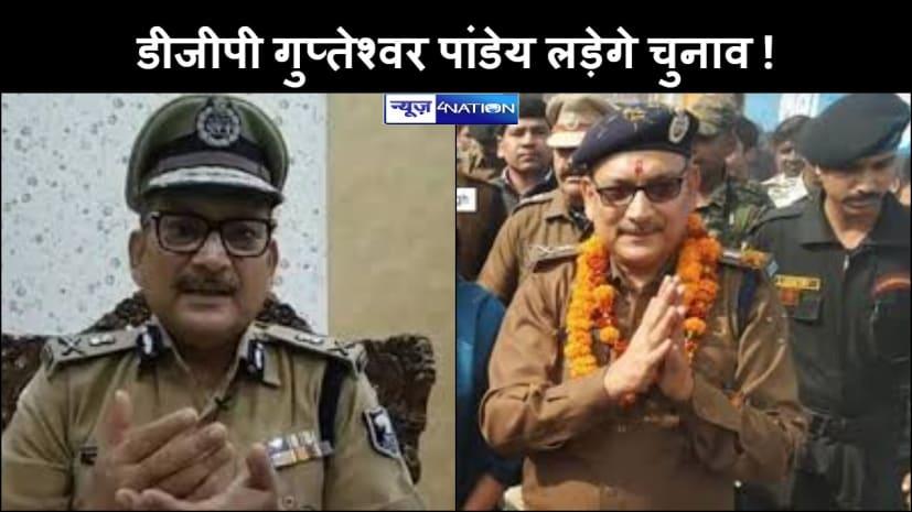 पुलिस की नौकरी छोड़कर बिहार विधान सभा चुनाव लड़ सकते है डीजीपी गुप्तेश्वर पांडेय, एनडीए प्रत्यासी के तौर पर चर्चा तेज