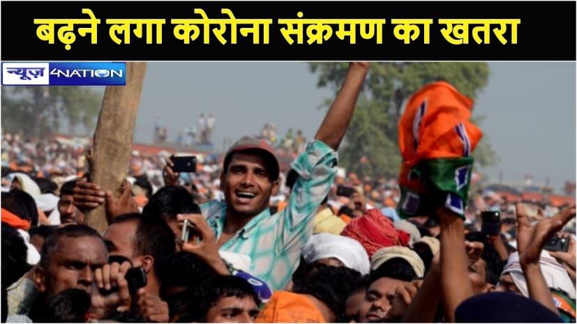 बिहार में नेताओं और उनके समर्थकों में कोरोना को लेकर जबर्दस्त लापरवाही, मंडराने लगा है संक्रमण का खतरा