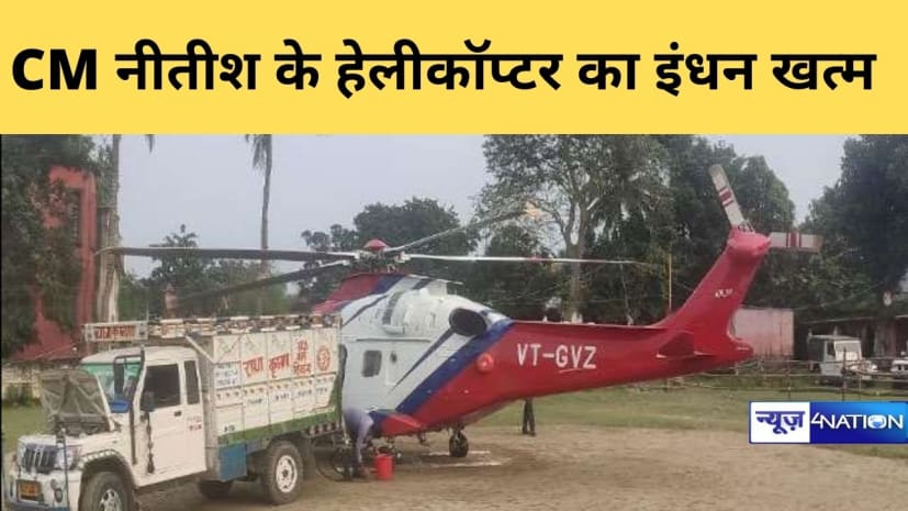 CM नीतीश के हेलीकॉप्टर का इंधन हो गया खत्म! जनसभा को संबोधित करने पहुंचे थे हसनपुर....