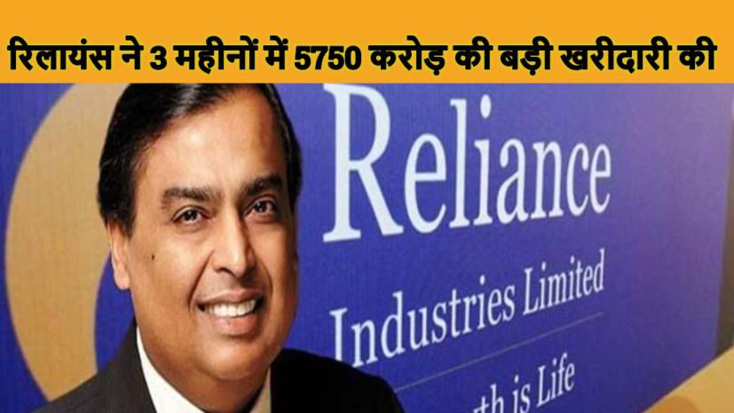 रिलायंस इंडस्ट्रीज में FII ने की बड़ी खरीददारी, तीन महीनों में 5750 करोड़ के शेयर खरीदे