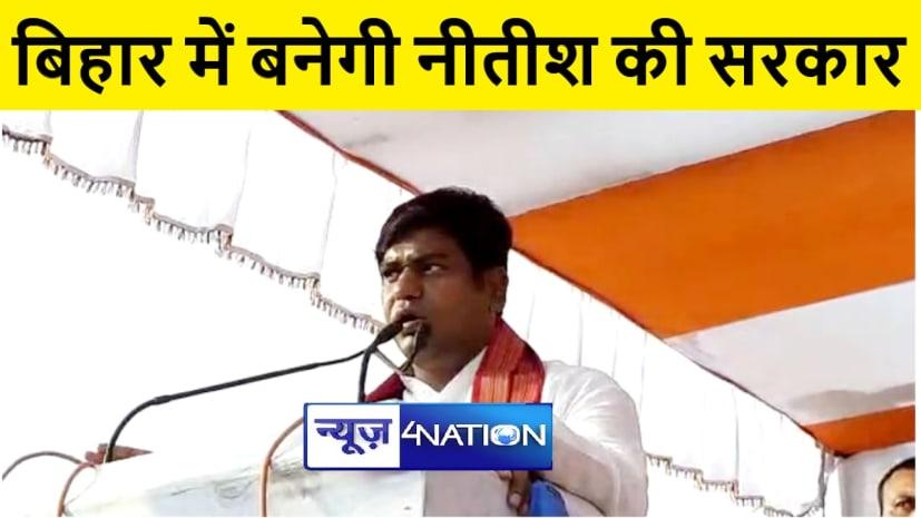 लखीसराय में केन्द्रीय मंत्री नित्यानंद राय और वीआईपी प्रमुख ने जनसभा, कहा बिहार में बनेगी नीतीश की सरकार