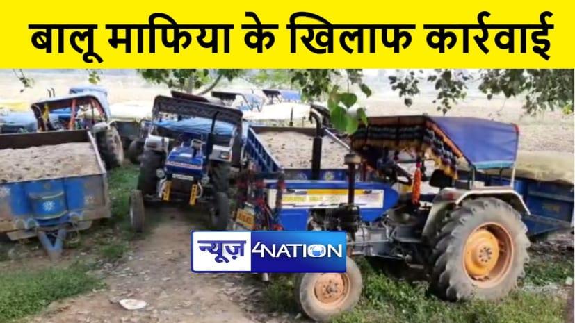 बालू माफिया के खिलाफ खनन विभाग ने की कार्रवाई, बालू लदे 13 ट्रैक्टर को किया जब्त