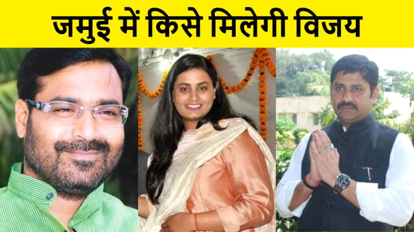 जमुई की जनता किस राजनीतिक घराने को देगी आशीर्वाद!अजय होंगे विजय या विजय होंगे परास्त या फिर गोल्डन गर्ल को मिलेगा गच्चा
