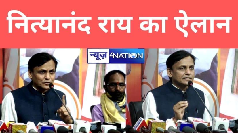 बिहार में करारी हार के बाद कांग्रेस ने अलगाववादियों से किया समझौता,नित्यानंद राय का राहुल गांधी पर बड़ा हमला