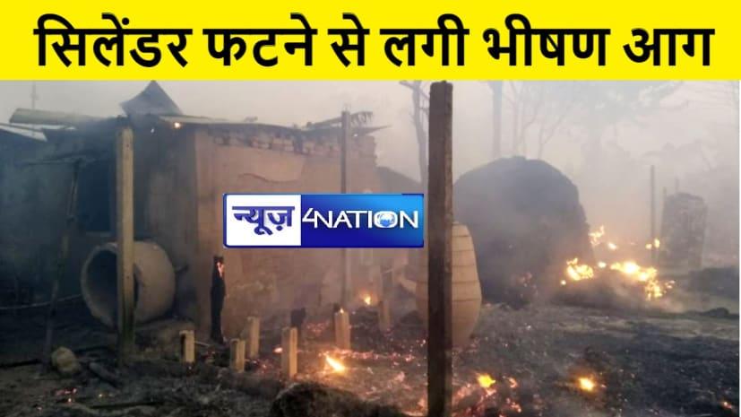 किशनगंज में सिलेंडर फटने से लगी भीषण आग, दो दर्जन से अधिक घर जलकर राख