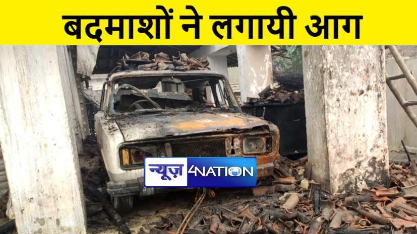 खगड़िया में बदमाशों ने घर और कार में लगायी आग, 24 घंटे के बाद भी पुलिस ने नहीं लिया एफआईआर